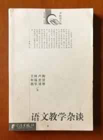 语文教学杂谈(作者签赠本)