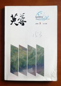 芙蓉杂志 2018.3