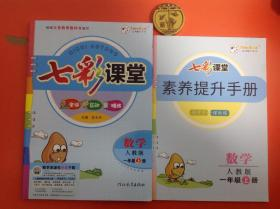 七彩课堂数学一年级(上)教师用书(含素养提升手册)