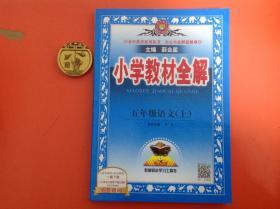 小学教材全解五年级语文(上)