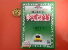 小学教材全解六年级语文(上)