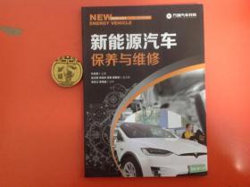 新能源汽车保养与维修