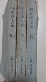 傅雷译文集8、9、10(3册合售)