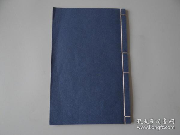 明汲古阁本:【渭南文集卷三十八】一册!