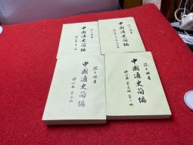 事件编修订本第一编。第二编。第三编。第一册。第二册。4册合售