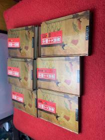 中国十大禁书:》《品花宝鉴,上下》《隔簾花影》《国色天香》 《九尾龟,上下》《飞花艳想》空空幻。玉楼春8册和售
