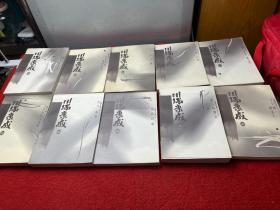 川端康成文集10册售