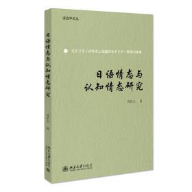 日语情态与认知情态研究