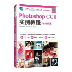 Photo shop CC 实例教程