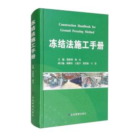 冻结法施工手册