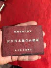 60年代杭州市电气技工证书