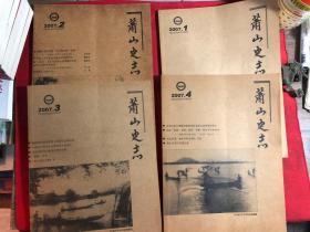 萧山史志(2007全年1-4册)