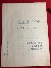 越剧司鼓艺术家:沈根荣手稿