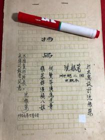 越剧司鼓艺术家:沈根荣手稿 挡马〔1956年〕见描述
