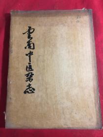 云南中医杂志 1981 第2卷 1-6【合订本】