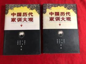 中国历代家训大观 上下【精装版】