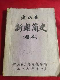 萧山县新闻简史 初稿