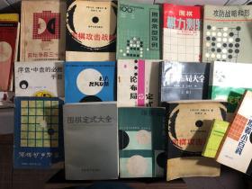 围棋书堆【18本合售】