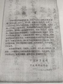 宁波老中医处方集〔交流资料〕免邮
