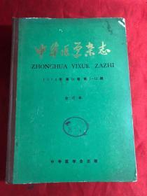中华医学杂志 /1974年第54卷 第1-12期 合订本