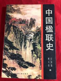 中国楹联史