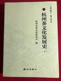 杭州茶文化发展史