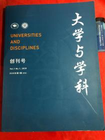 《大学与学科》创刊号