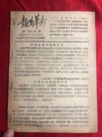 教育革命1968年15,16,17〔合订〕