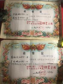 杭州市60年代结婚证〔一对全〕不少肉,修补以下即可