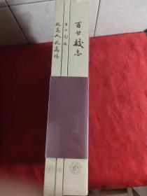 杭州高级中学120周年校庆文库〔全三册〕
