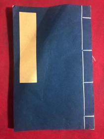 空白线装本:印谱 宣纸《西冷印社印谱》25页50面