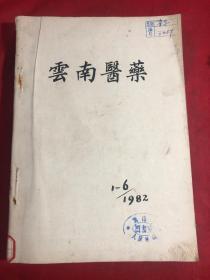 云南医药 1982 第3卷 1-6【合订本】