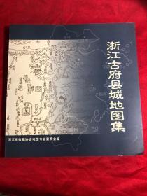 浙江古府县城地图集