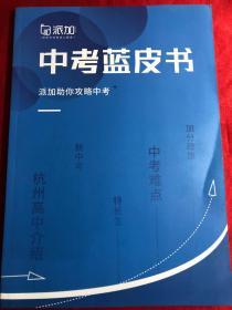 杭州中考蓝皮书 派加助你攻略中学