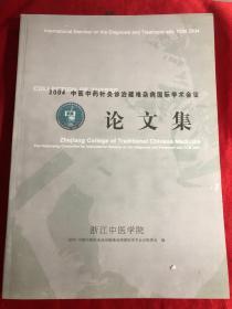 2004中医中药针灸诊治疑难杂病国际学术会议论文集
