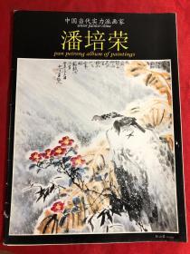 中国当代实力派画家---潘培荣(活页12张,大16开)