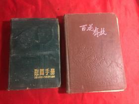文革日记本〔2本合售〕
