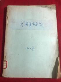云南医学杂志1963年第1,2期