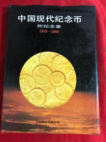 中国现代纪念币 附纪念章