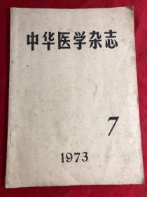 中华医学杂志 1973年7