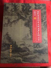 诸暨市非物质文化遗产系列丛书 -民间文学【一函两册】