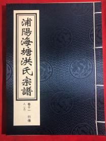 浦阳海塘洪氏宗谱(卷十一)