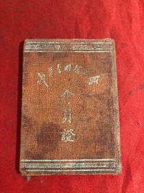 50年代红色布面证书:中华全国总工会会员证〔浙江版〕