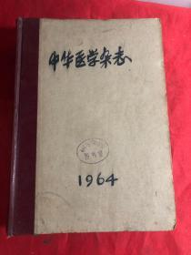 中华医学杂志1964年第50卷1-12 合订本