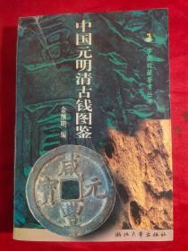 中国元明清古钱图鉴 3