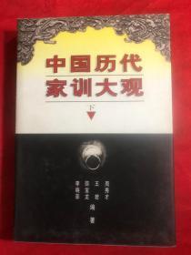 中国历代家训大观 下【精装】