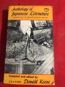 日本文学选集〔1975年〕