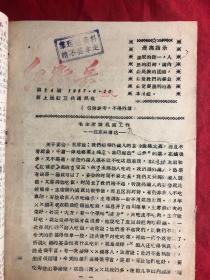 60年代红联通讯,红卫兵通讯,红尖华通讯,文革通讯,鲁连通讯,东方红通讯,等、林彪等人讲话〔合订本〕