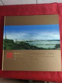 邮票册:杭州市城市规划设计研究院成立二十周年邮票珍藏册〔1985~2005〕