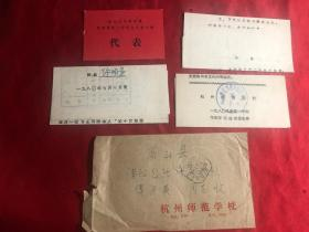 杭州师范学校成绩报告单〔1979年第1,2学期,1980年〕附带代表证,共4件商品